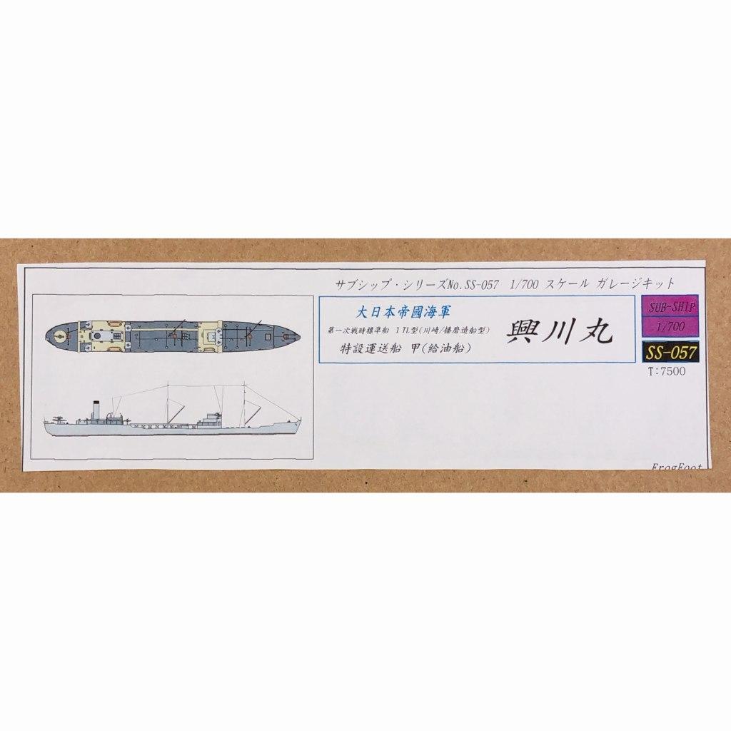 【新製品】SS-057 大日本帝国海軍 第一次戦時標準船 1TL型(川崎/播磨造船型) 興川丸
