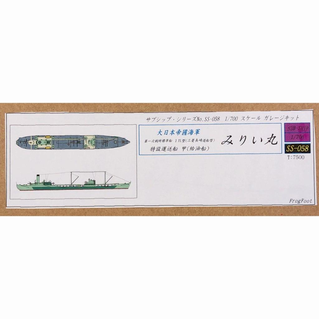 【新製品】SS-058 大日本帝国海軍 第一次戦時標準船 1TL型(三菱長崎造船型) みりい丸