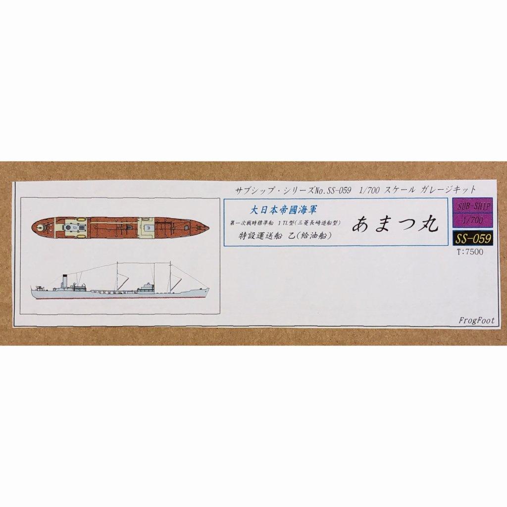 【新製品】SS-059 大日本帝国海軍 第一次戦時標準船 1TL型(三菱長崎造船型) あまつ丸
