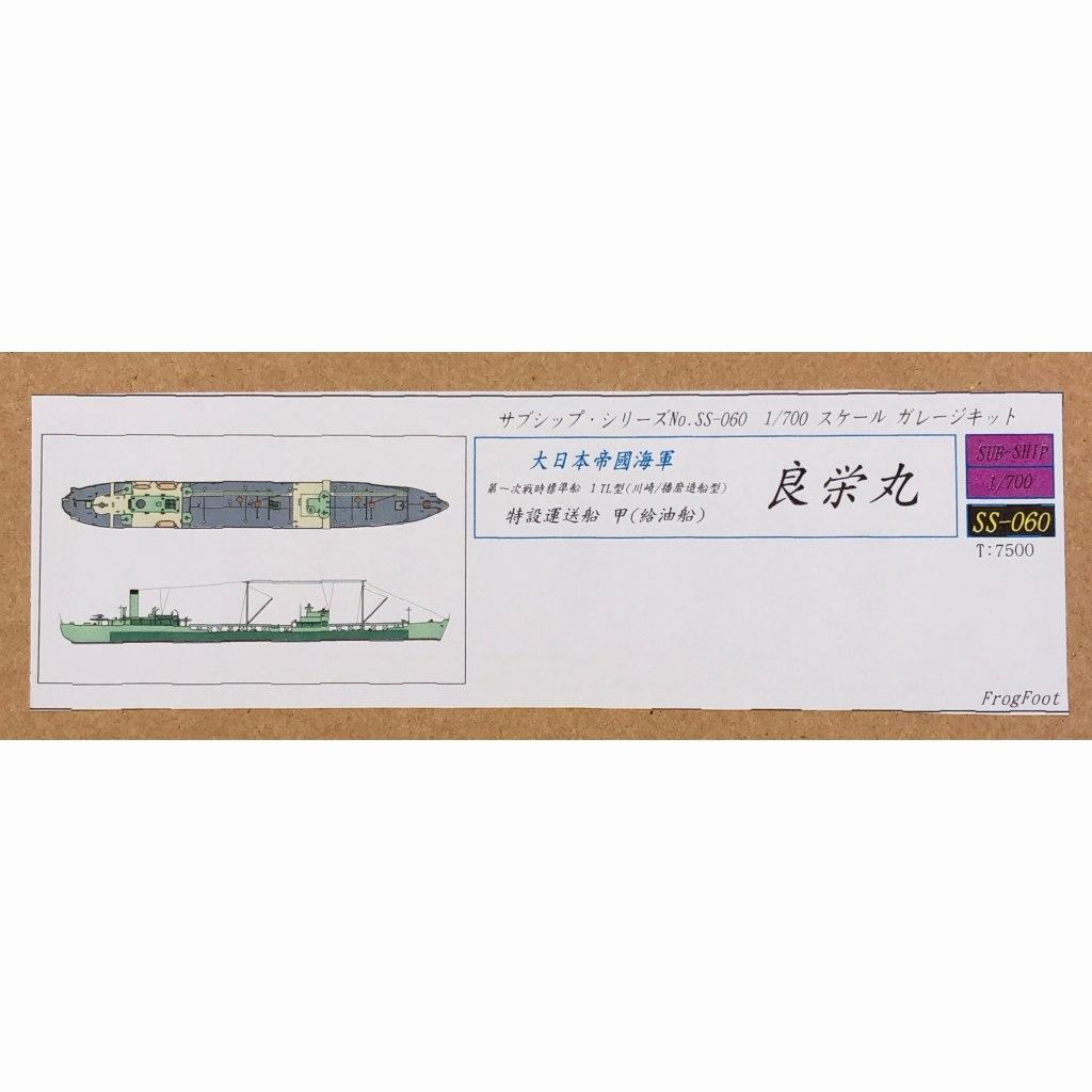 【新製品】SS-060 大日本帝国海軍 第一次戦時標準船 1TL型(川崎/播磨造船型) 良栄丸