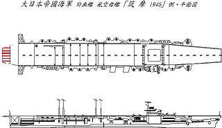 【新製品】[2001007101507] SS-If-015)大日本帝国海軍 計画艦 航空母艦 筑摩 1945