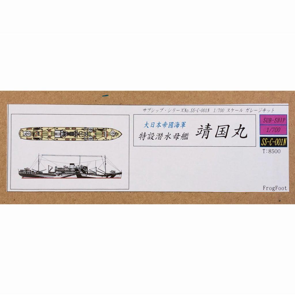 【新製品】SS-C-001N 大日本帝国海軍 特設潜水母艦 靖国丸 リニューアル版