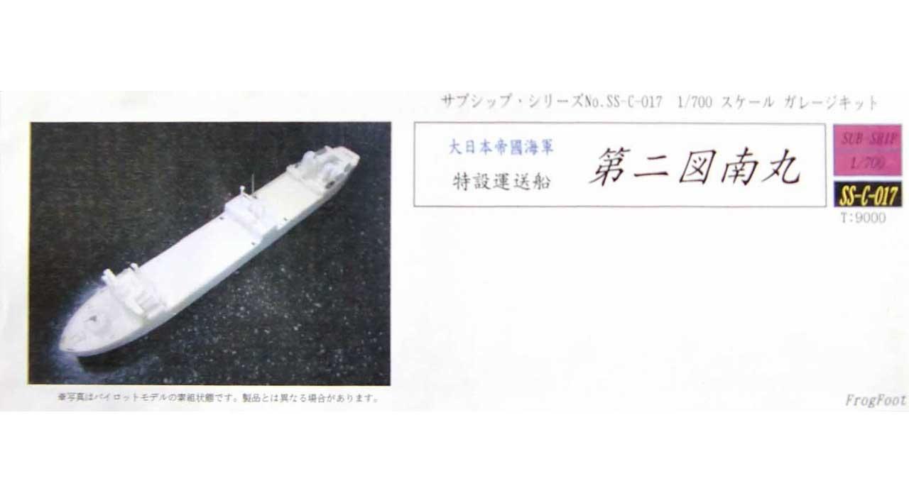 【再入荷】[2001007201702] SS-C-017)特設運送船 第二図南丸