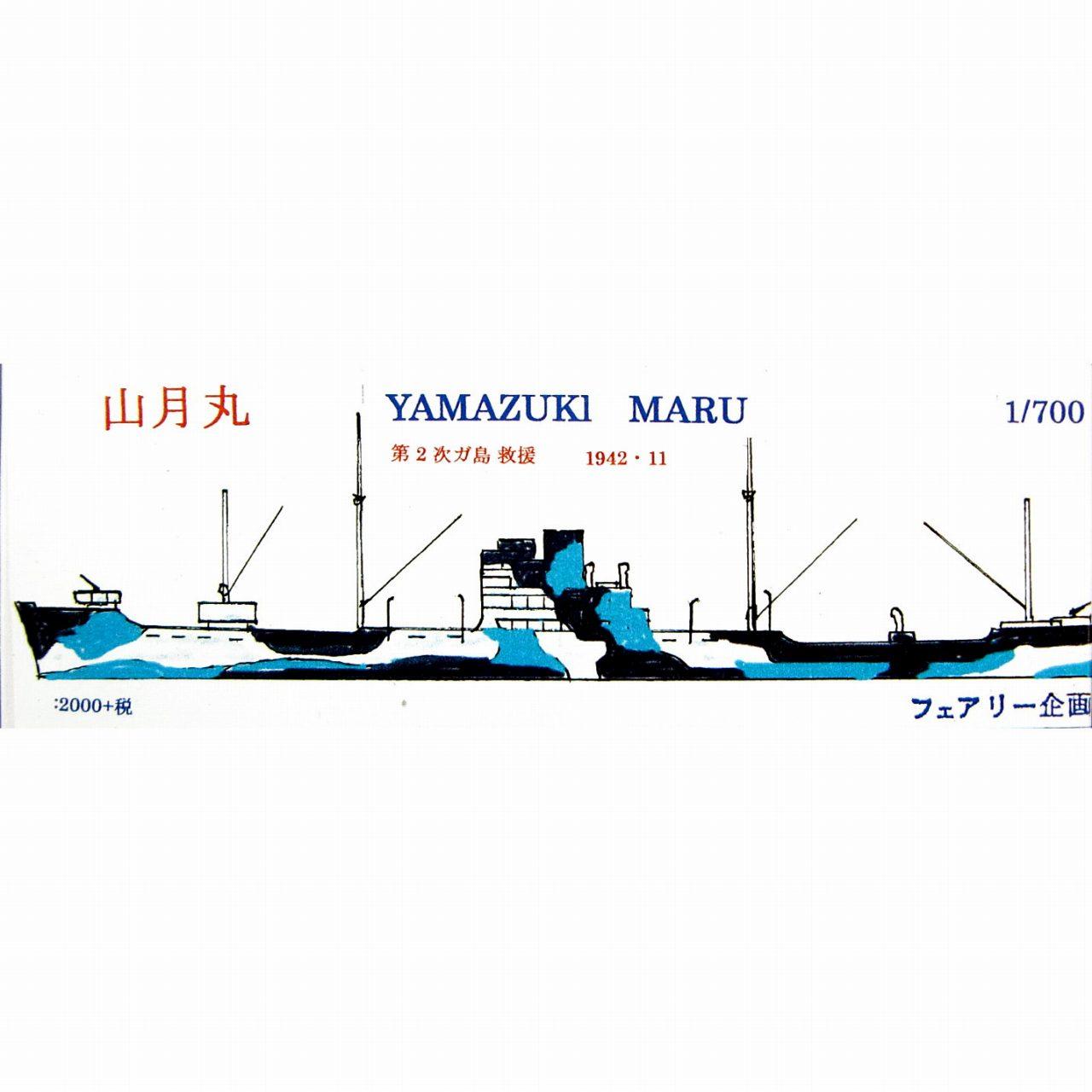【新製品】141 山月丸 第2次ガ島救援 1942/11