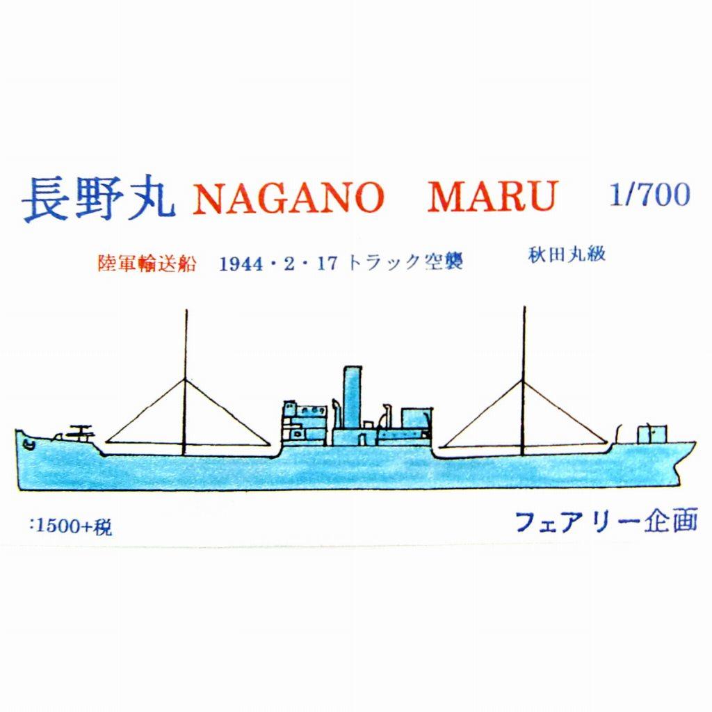 【新製品】145 秋田丸型陸軍輸送船 長野丸 1944年2月17日 トラック空襲