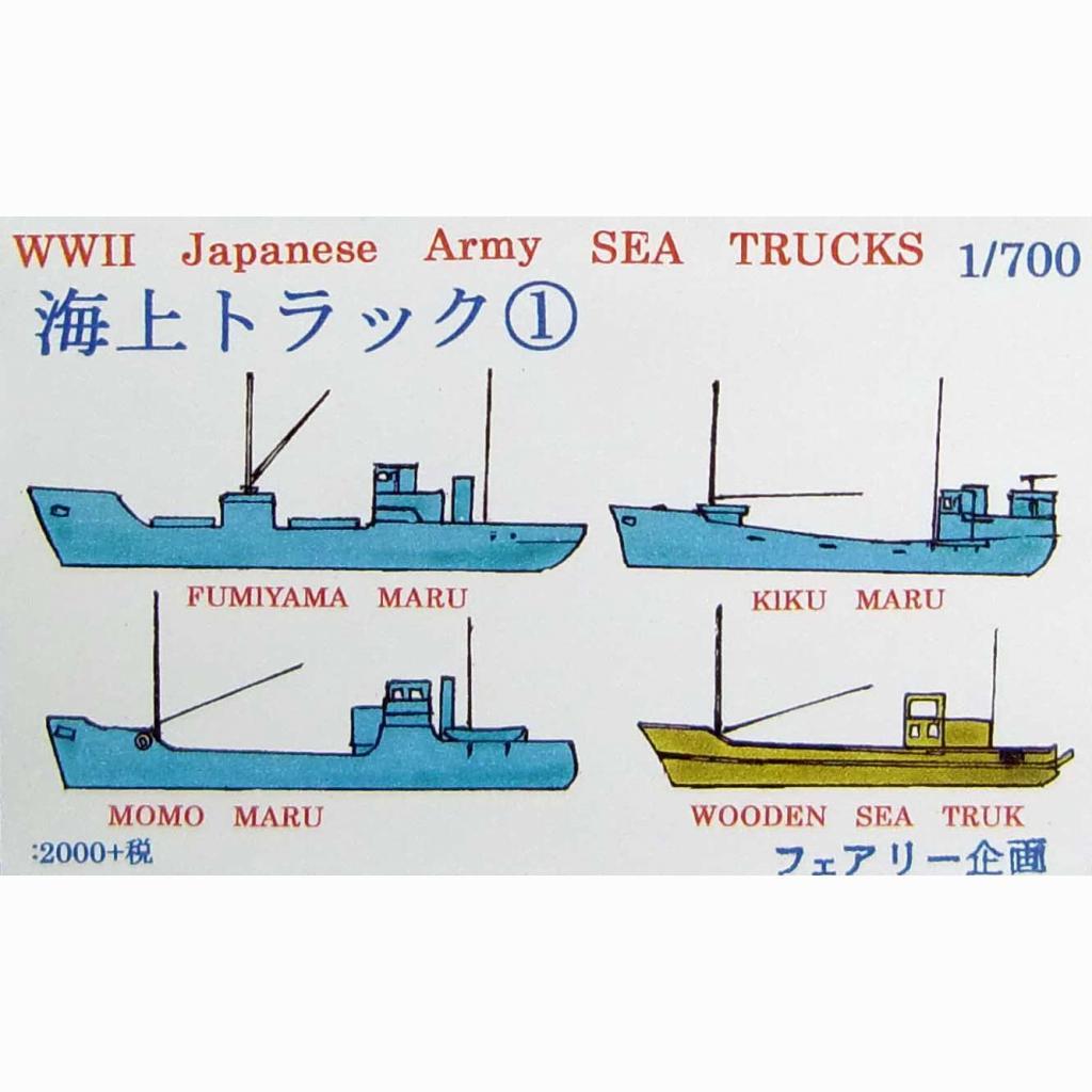 【新製品】150 WWII 日本陸軍 海上トラック1