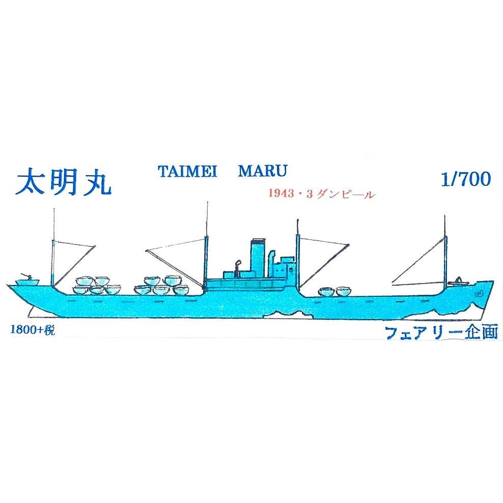【新製品】161 太明丸 1943年3月 ダンピール