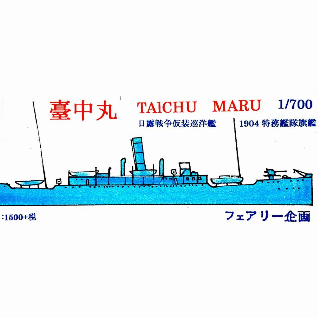 【新製品】163 日本海軍 仮装巡洋艦 臺中丸 日露戦争 特艦隊旗艦 1904
