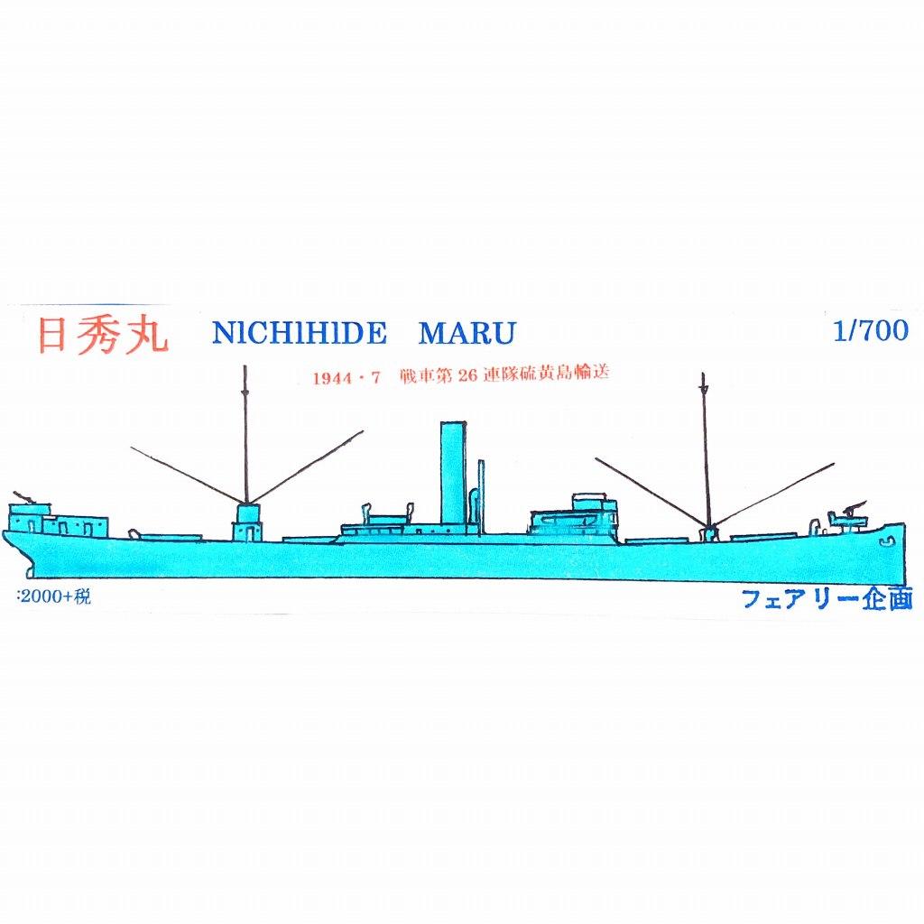 【新製品】164 日本海軍 日秀丸 戦車第26連隊硫黄島輸送 1944/7