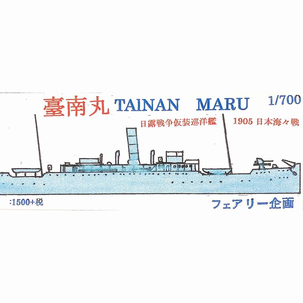 【新製品】165 日本海軍 仮装巡洋艦 臺南丸 日露戦争 日本海海戦 1905