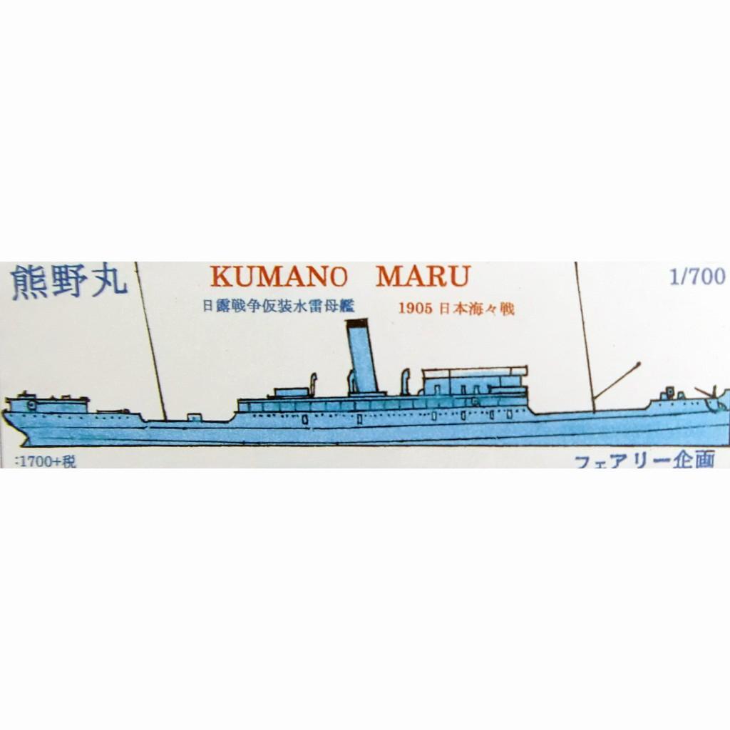 【新製品】166 日露戦争 仮装水雷母艦 熊野丸 1905 日本海海戦