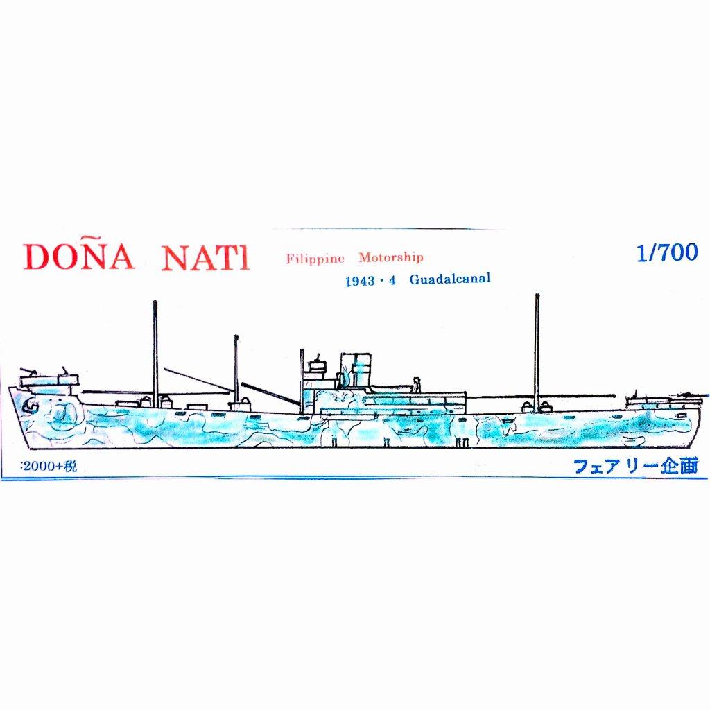 【新製品】167 フィリピン 貨物船 ドナ・ナティ ガダルカナル 1943年4月
