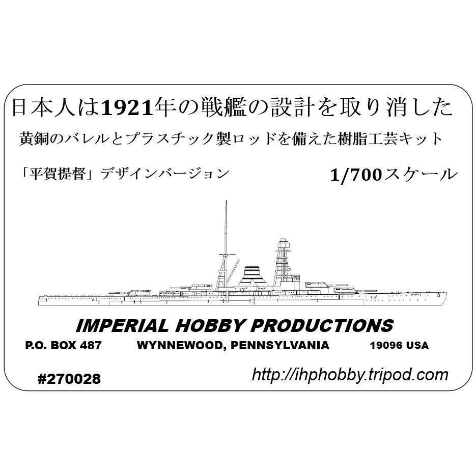 【再入荷】270028 日本海軍 十三号型巡洋戦艦 平賀バージョン
