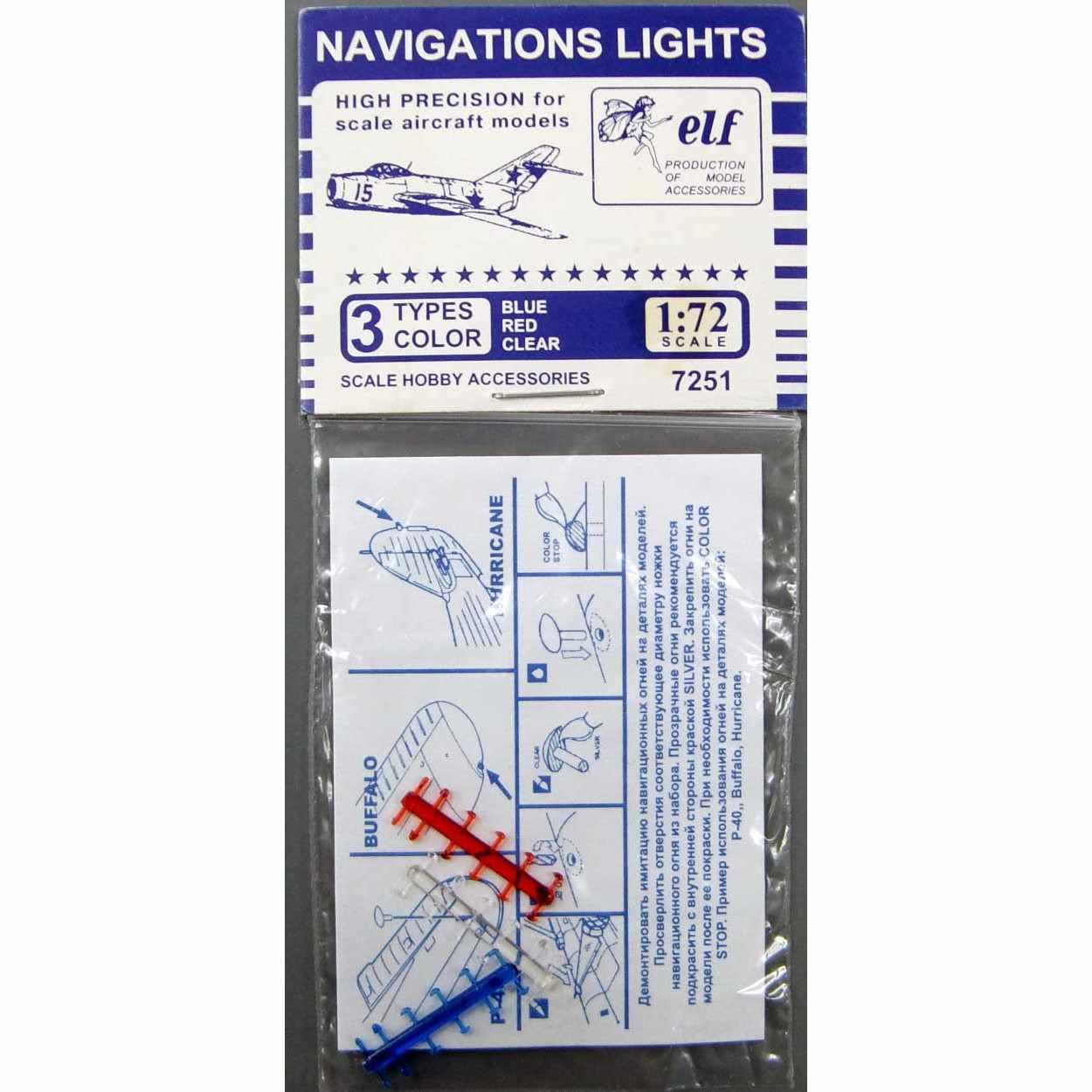 【新製品】7251 飛行機用ナビゲーションライトセット(クリア/レッド/ブルー)