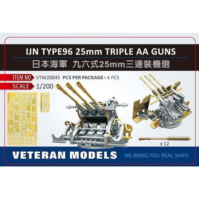 【新製品】VTW20045 日本海軍 九六式25mm三連装機銃
