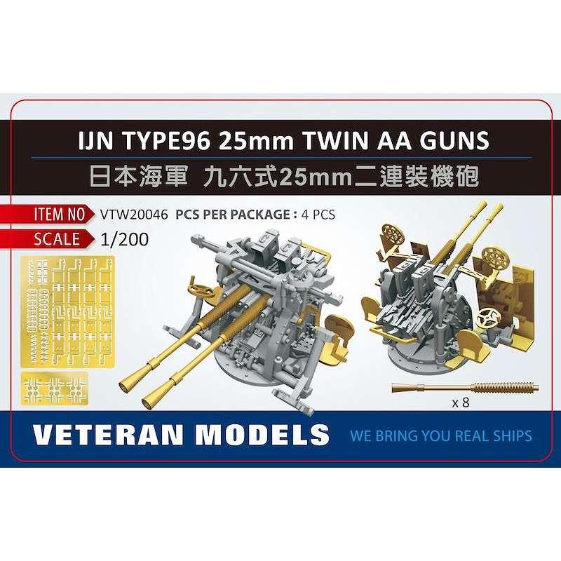【新製品】VTW20046 日本海軍 九六式25mm連装機銃