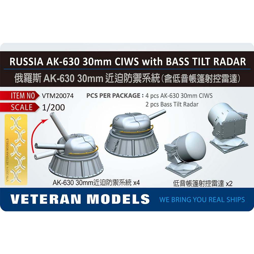 【新製品】VTM20074 露海軍 AK-630 30mm CIWS & MR-123