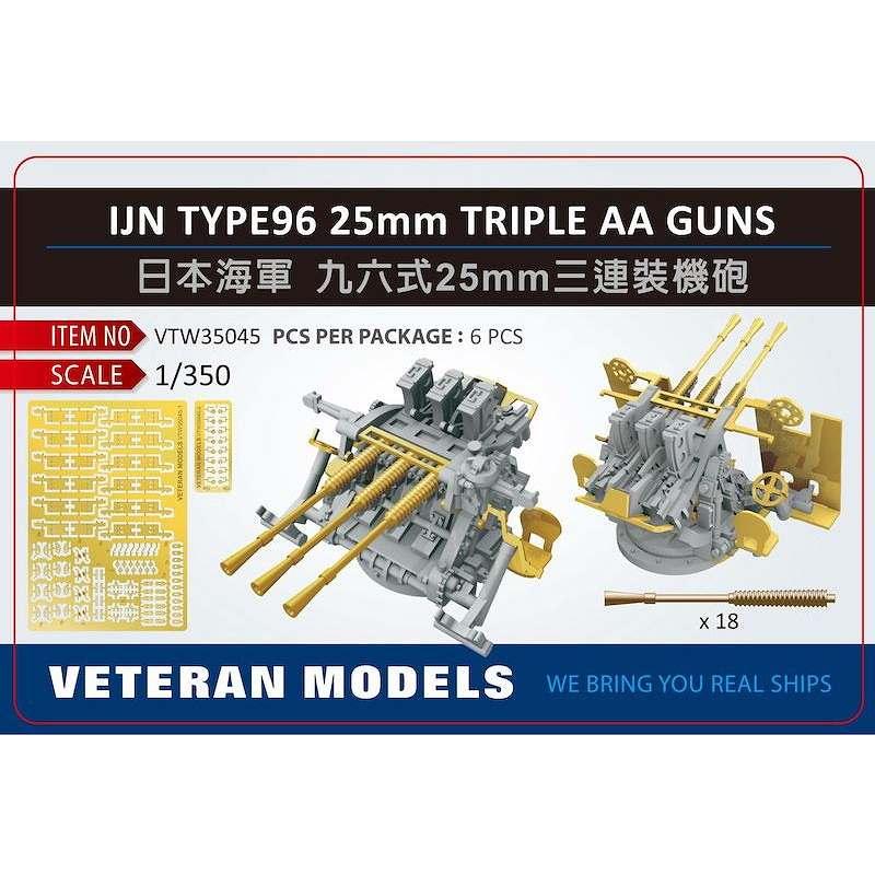 【新製品】VTW35045 日本海軍 九六式25mm三連装機銃
