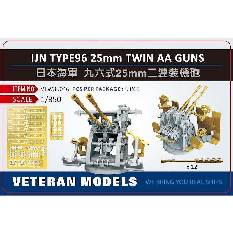 【新製品】VTW35046 日本海軍 九六式25mm連装機銃