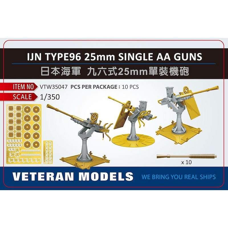 【新製品】VTW35047 日本海軍 九六式25mm単装機銃