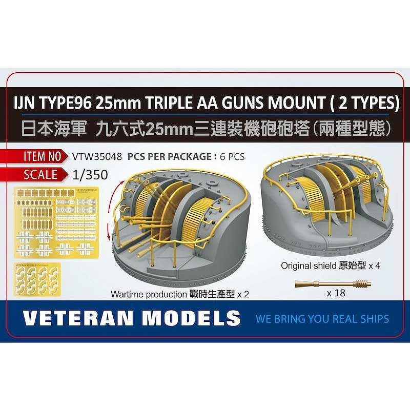 【新製品】VTW35048 日本海軍 九六式25mm三連装機銃(密閉シールド)