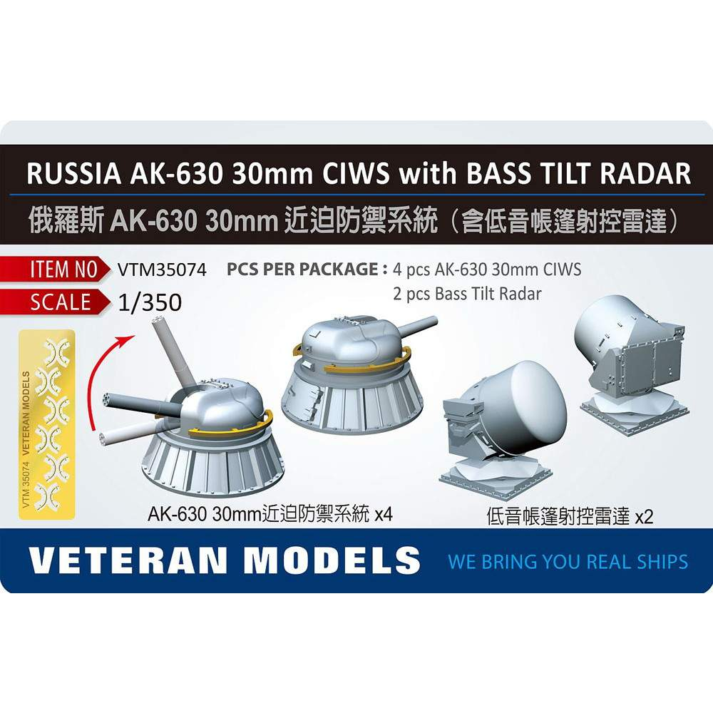 【新製品】VTM35074 露海軍 AK-630 30mm CIWS & MR-123