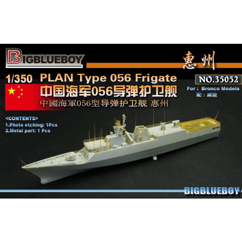 【新製品】35052 中国海軍 056型コルベット用ディテールセット