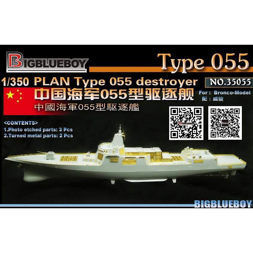 【新製品】35055 中国海軍 055型駆逐艦用ディテールセット