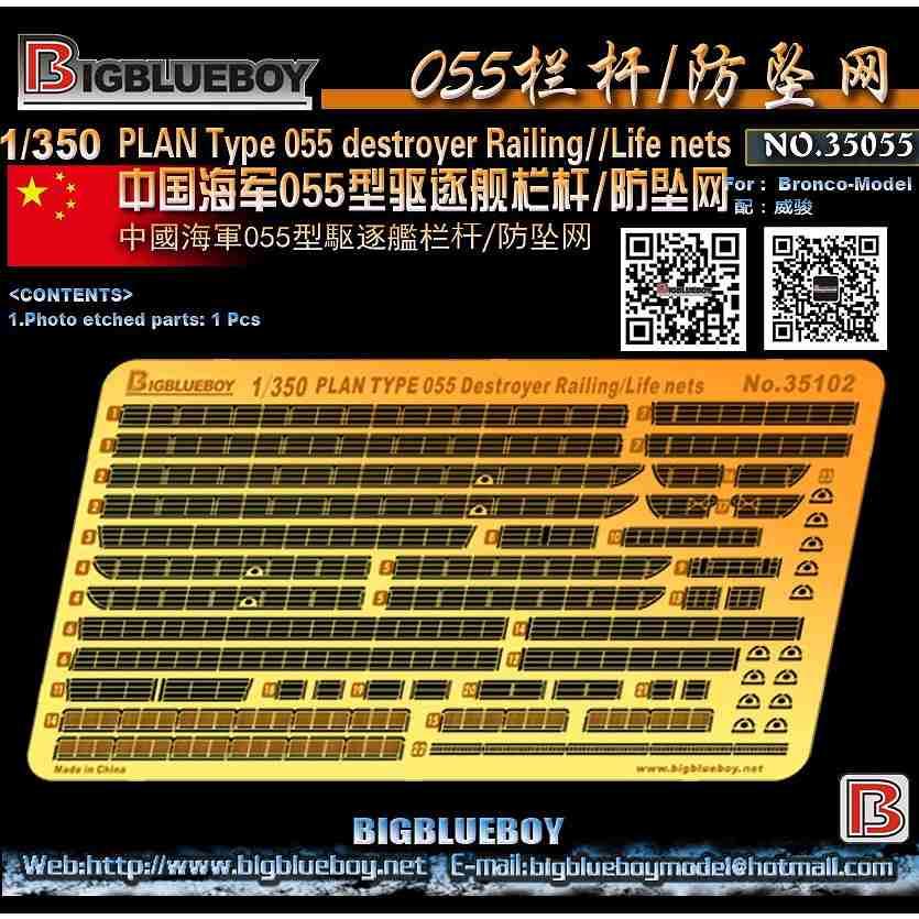 【新製品】35102 中国海軍 055型駆逐艦用 手摺り/落下防止ネット
