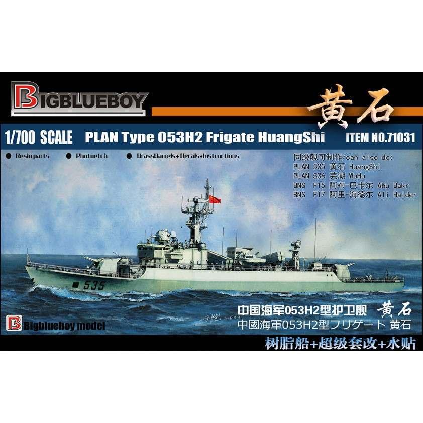 【新製品】71031 中国海軍 053H2型フリゲート 黄石 Huangshi
