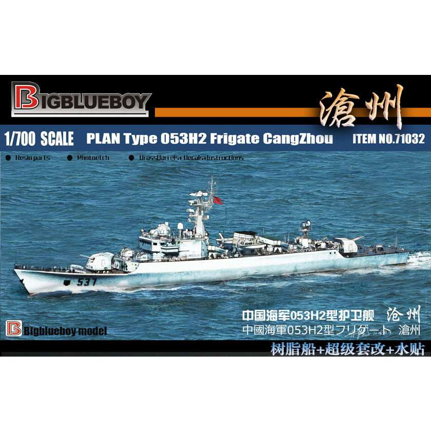 【新製品】71032 中国海軍 053H2型フリゲート 滄州 Cangzhou