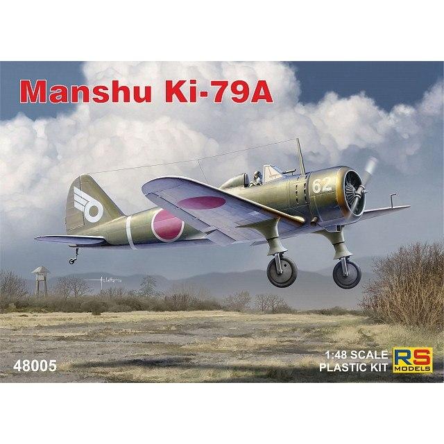 【新製品】48005 満州 キ-79 二式高等練習機 甲型