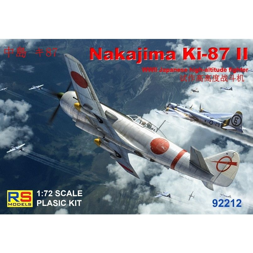 【新製品】92212 中島 キ87-II 計画高高度戦闘機