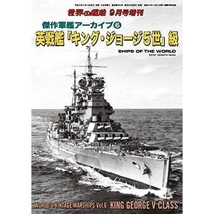 【新製品】885)傑作軍艦アーカイブ6 戦艦「キング・ジョージ5世」型