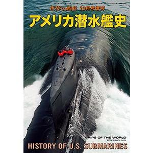 【新製品】887 アメリカ潜水艦史