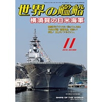 【新製品】888 世界の艦船2018年11月号 横須賀の日米海軍