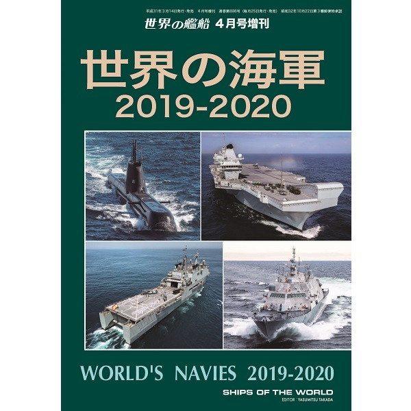 【新製品】898 世界の海軍 2019-2020