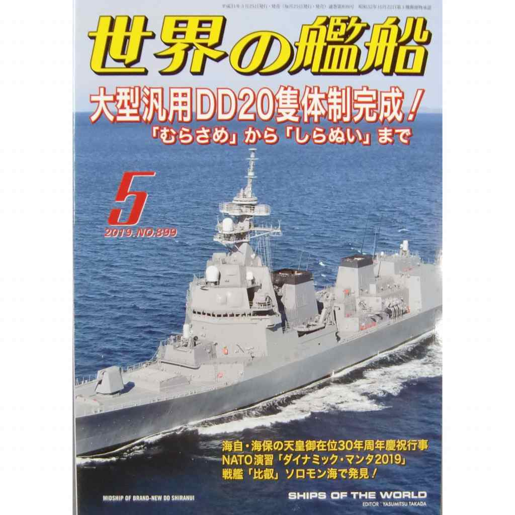 【新製品】899 世界の艦船2019年5月号 大型汎用DD20隻体制完成! 「むらさめ」から「しらぬい」まで