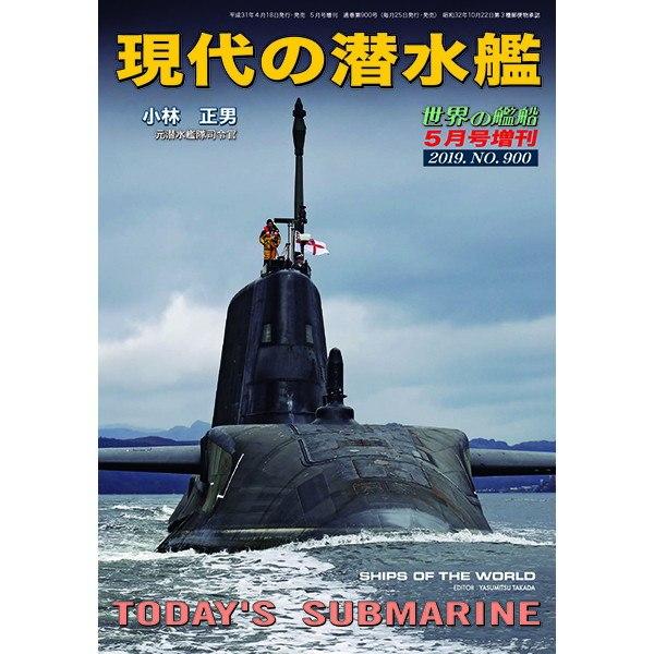 【新製品】900 現代の潜水艦
