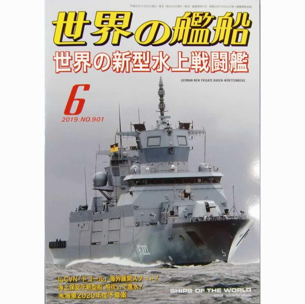 【新製品】901 世界の艦船2019年6月号 世界の新型水上戦闘艦