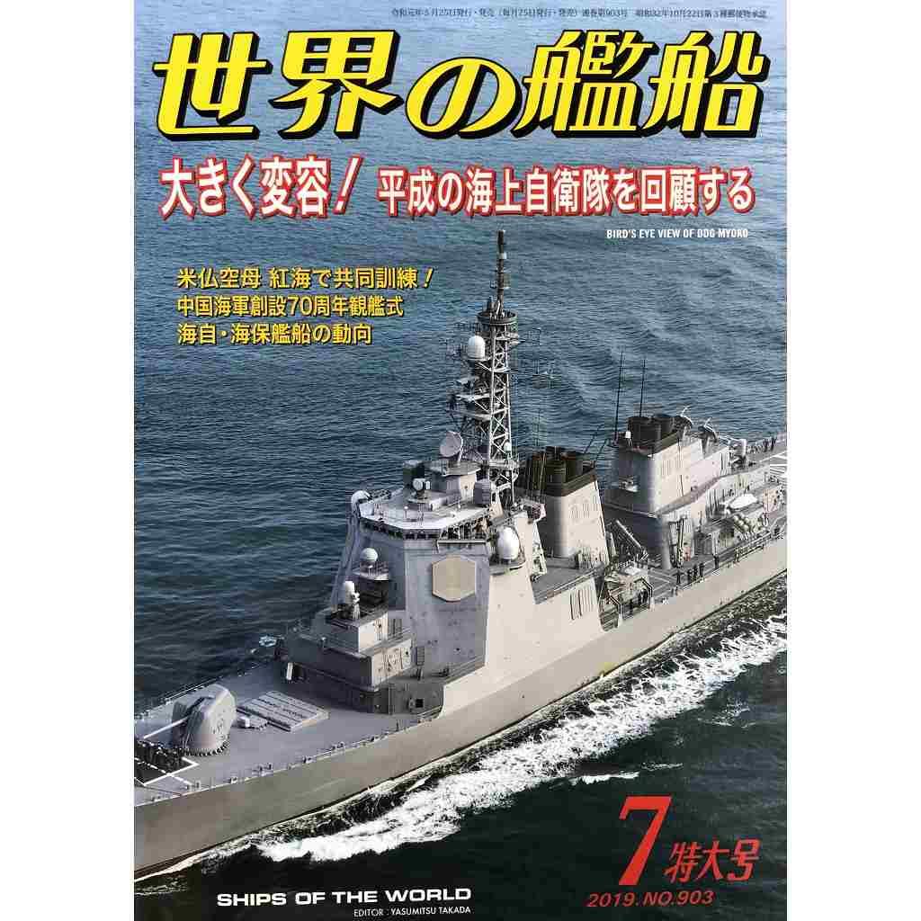 【新製品】903)世界の艦船2019年7月号)大きく変容! 平成の海上自衛隊を回顧する