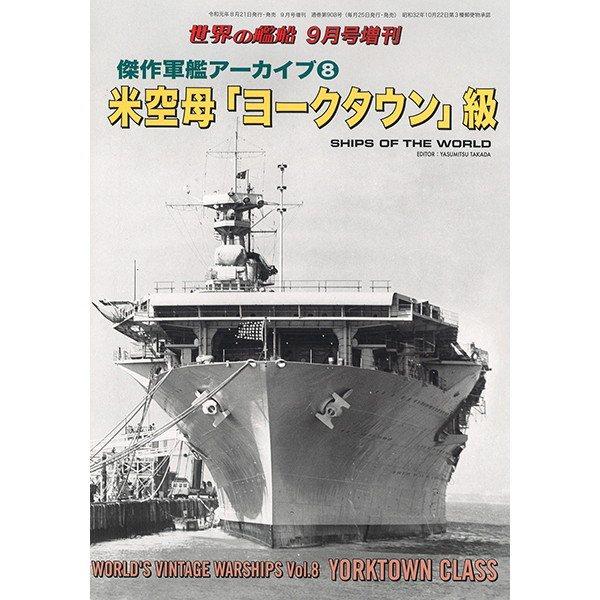 【新製品】908 傑作軍艦アーカイブ8 米空母「ヨークタウン」級