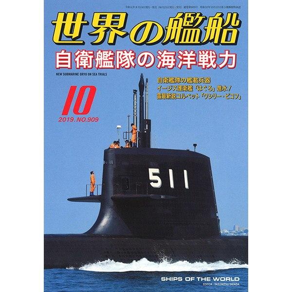 【新製品】909 世界の艦船2019年10月号 自衛艦隊の海洋戦力