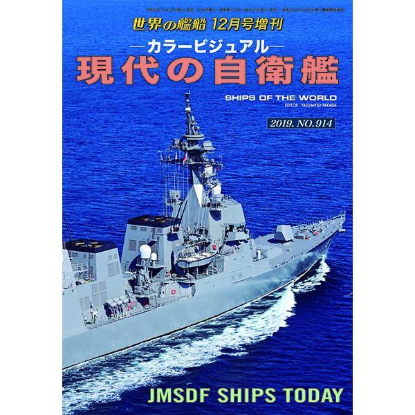 【新製品】914 カラービジュアル 現代の自衛艦
