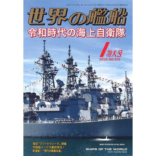 【新製品】915 世界の艦船2020年1月号 令和時代の海上自衛隊