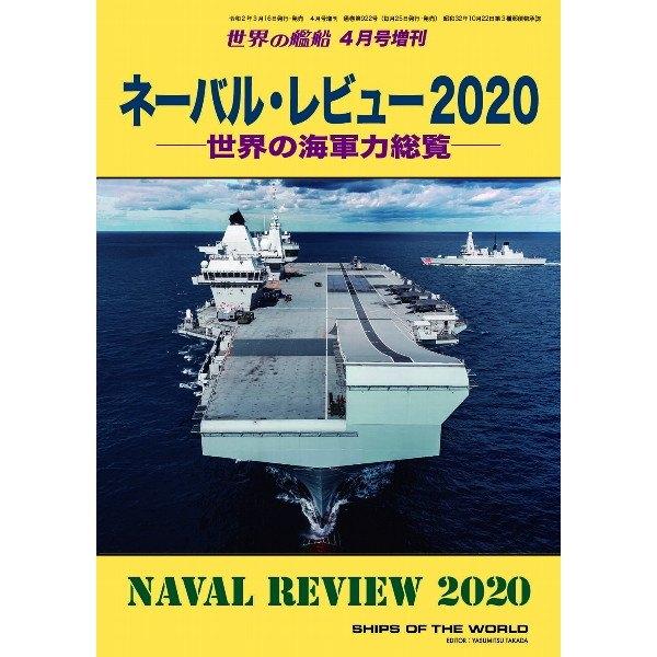 【新製品】922 ネーバル・レビュー 2020 世界の海軍力総覧