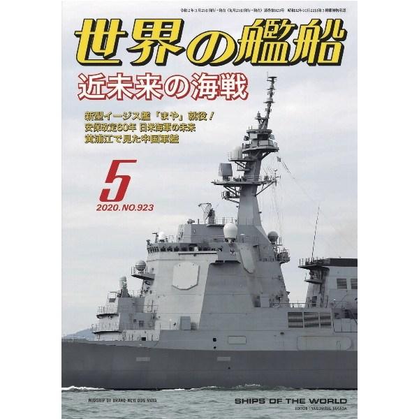 【新製品】923 世界の艦船2020年5月号 近未来の海戦