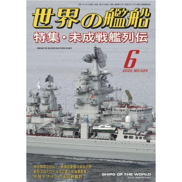 【新製品】925 世界の艦船2020年6月号 未成戦艦列伝