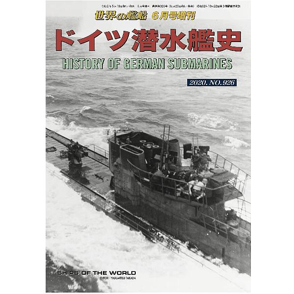 【新製品】926 ドイツ潜水艦史