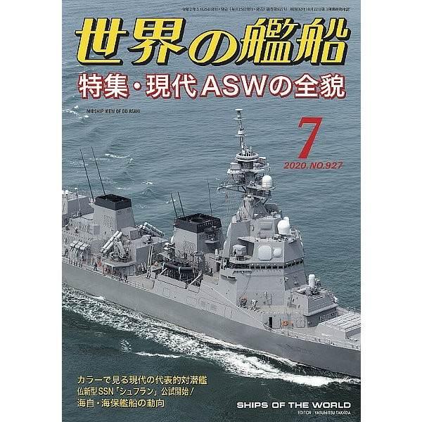 【新製品】927 世界の艦船2020年7月号 現代ASWの全貌